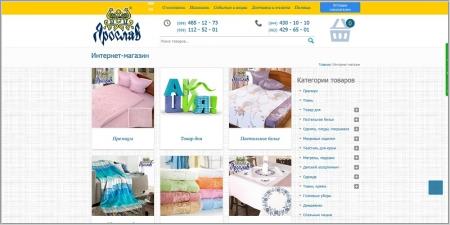 cc51d198318 ТМ Ярослав - интернет-магазин постельного белья и домашнего текстиля ...