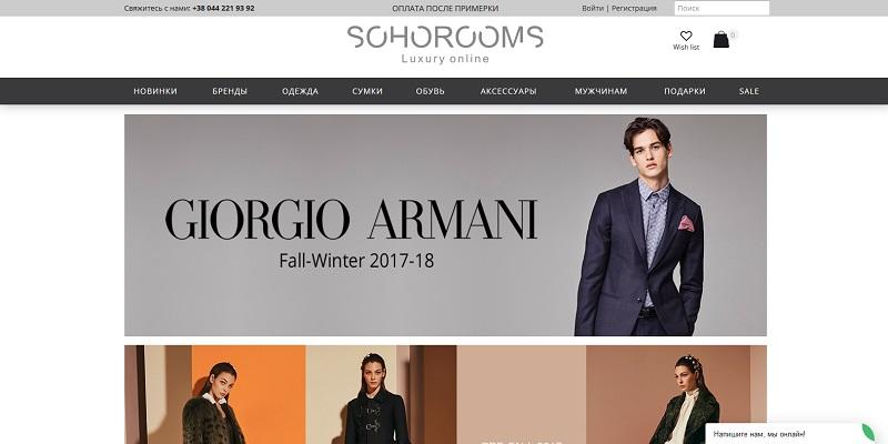 90ef0052a7e SohoRooms.ua - интернет-магазин одежды и обви. Сохо Румс юа. www.sohorooms.ua  - Киев - Отзывы