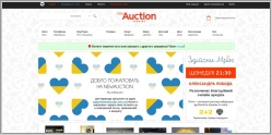 Newauction.com.ua - интернет аукцион